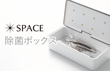 SPACE 除菌ボックス