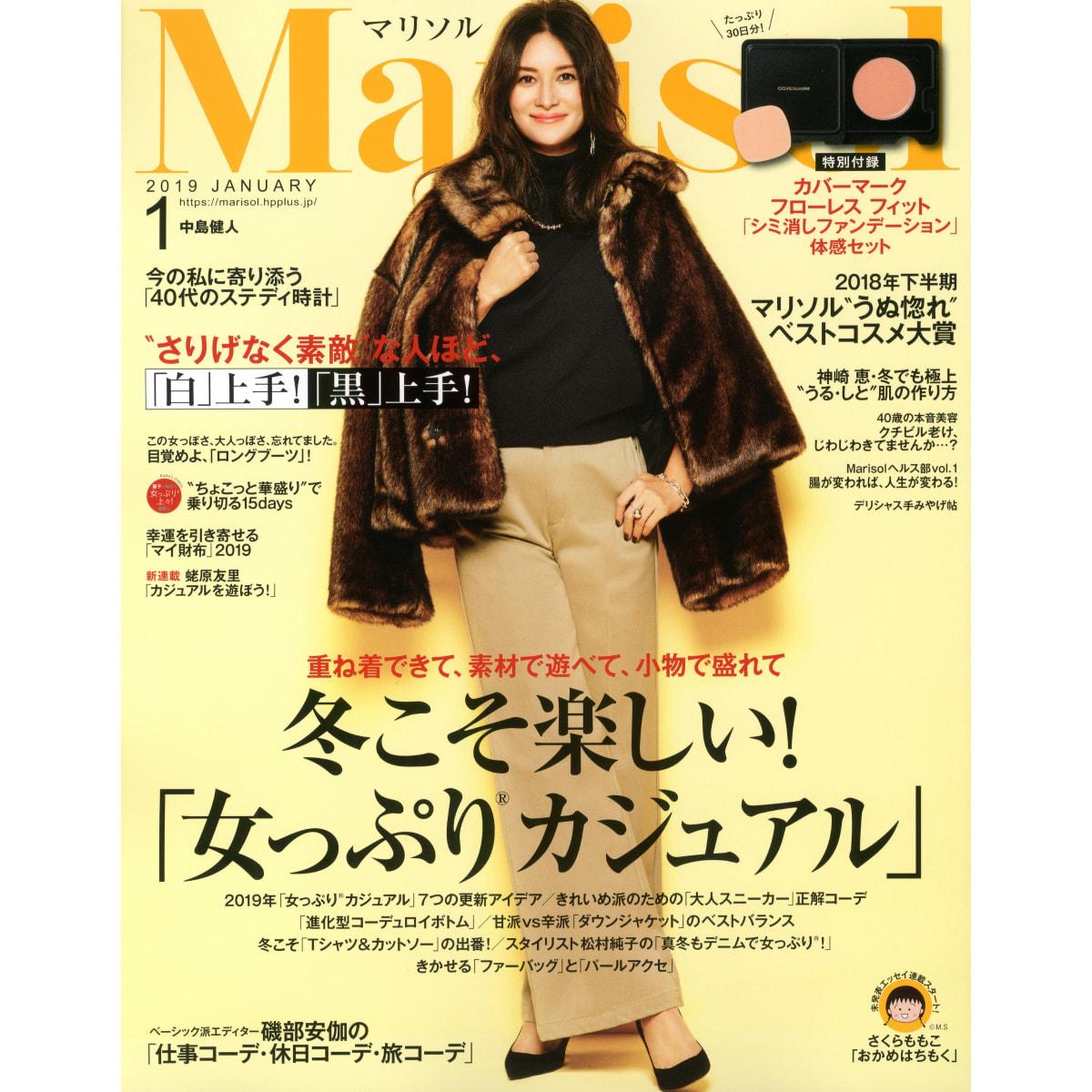 雑誌 マリソル