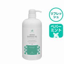 水溶性アロママッサージオイルP(ペパーミントの香り)【日本製】1000ml