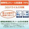 【松風】手指・器具消毒除菌<アルコール除菌 プラントアルコール78 大容量5L> 4