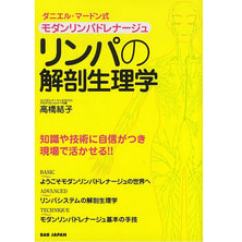 リンパの解剖生理学―ダニエル・マードン式モダンリンパドレナージュ 著/高橋結子