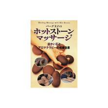 【DVD】 ホットストーンマッサージ 指導・出演:バーグ文子