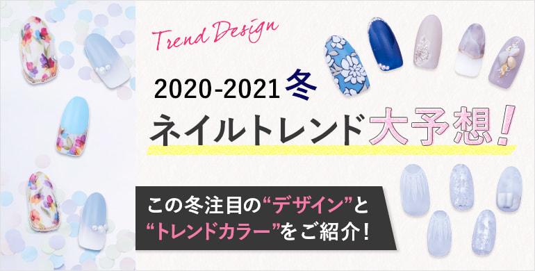 2020-2021冬ネイルトレンド大予想!