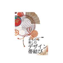 【DVD】HAIR MODE DVD EDUCATION SERIES Vol.4 『きものを楽しむデザイン帯結び』