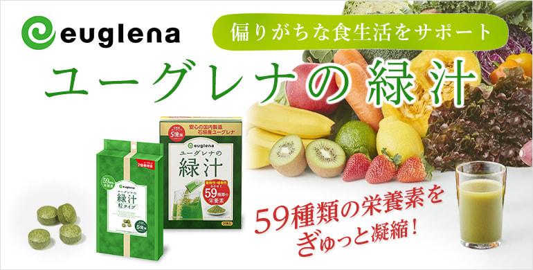 「ユーグレナの緑汁」59種類の栄養素をぎゅっと凝縮!