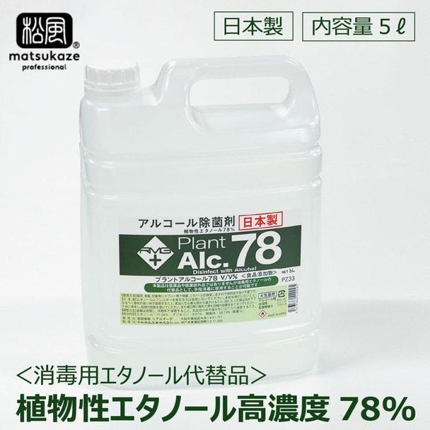 【松風】手指・器具消毒除菌<アルコール除菌 プラントアルコール78 大容量5L> 1