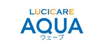 LUCICARE AQUA wave(ルシケア アクア ウェーブ)