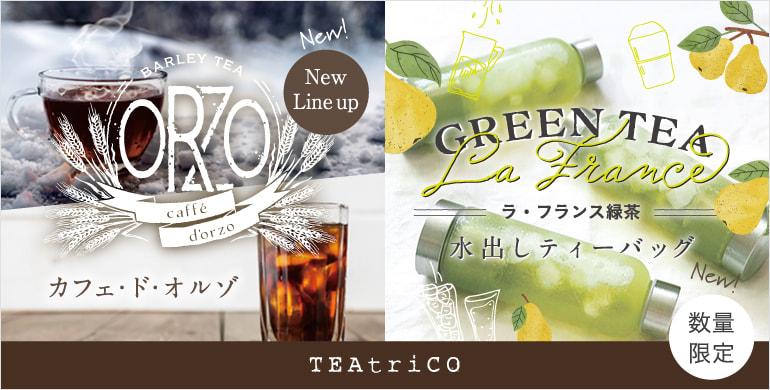 ティートリコからカフェ・ド・オルゾが新定番として発売開始!数量限定のラ・フランス緑茶も新登場!