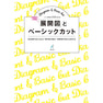 「展開図(構造図と手順図)」とベーシックカット (「カット展開図」日本基準(スタンダード)改訂版)