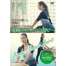 【DVD】完全なる癒しと、究極のリラクゼーション「奇跡のマッサージセラピー」