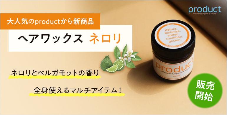 productヘアワックス ネロリ