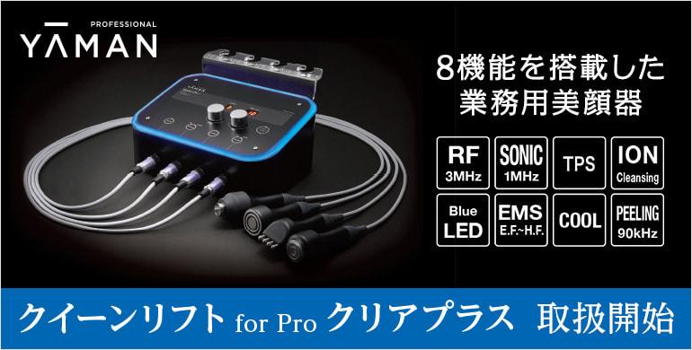 8機能を搭載した業務用美顔器「クイーンリフト for Pro クリアプラス」取扱開始