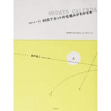 40日でカットの仕組みがわかる本 付録付 著/西戸裕二(DADA CuBiC)