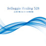 【CD】ソルフェジオ・ヒーリング528~心身を整える5つの周波数