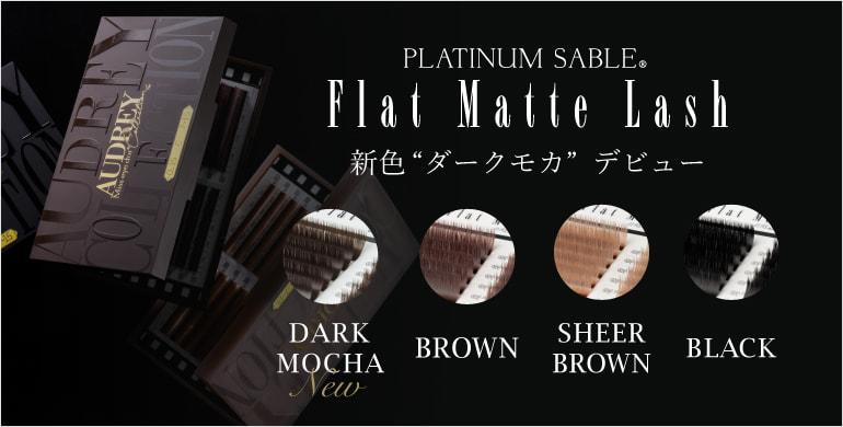 好評のブラックに加え、新色ブラウン2色登場「フラットマットラッシュ」