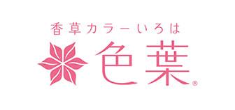 色葉(ノンジアミン)