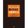 カウンセリングは「聴くチカラ」で9割変わる【DVD付】 著/大野勝次(Rushell) 4