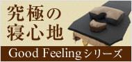 「GoodFeeling」シリーズ