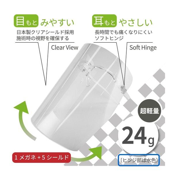 【松風】ディスポーザブル飛沫対策用超軽量Faceガードセット(1ゴーグル+5シールド) 1