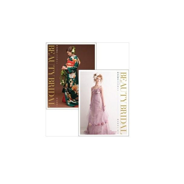 『Bridal(ブライダル)』 ビューティ・ブライダル 和洋花嫁のヘアデザイン 1