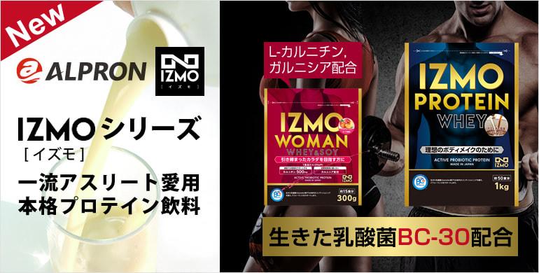 一流アスリート愛用、本格プロテイン飲料「アルプロンIZMOシリーズ」