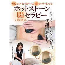 【DVD】ホットストーン腸(バウエル)セラピー