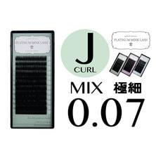 【プラチナミンクラッシュ】Jカール[太さ0.07][長さ8~13mmMIX]