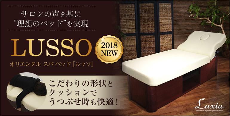 オリエンタルスパベッド「LUSSO(ルッソ)」