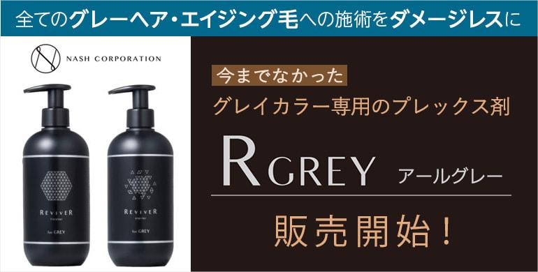 グレイヘア・エイジング毛にハリコシを与えるプレックス系処理剤[R REY]
