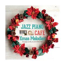 【CD】カフェで流れるジャズピアノ20 クリスマス メロディーズ