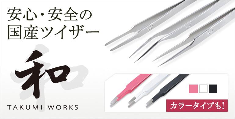 安心・安全の国産ツイザー「TAKUMI WORKS」