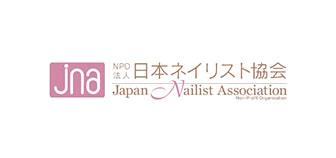 JNA(日本ネイリスト協会)