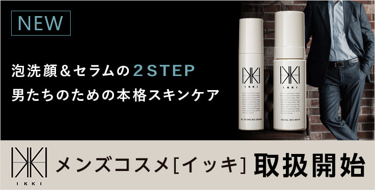 2STEPのシンプルケア!メンズコスメブランド「IKKI」登場!