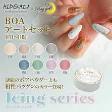 BOAアートセット【I11〜I18】produced by HIDEKAZU