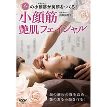 【DVD】小顔筋艶肌フェイシャル-8つの小顔筋が美顔をつくる!-