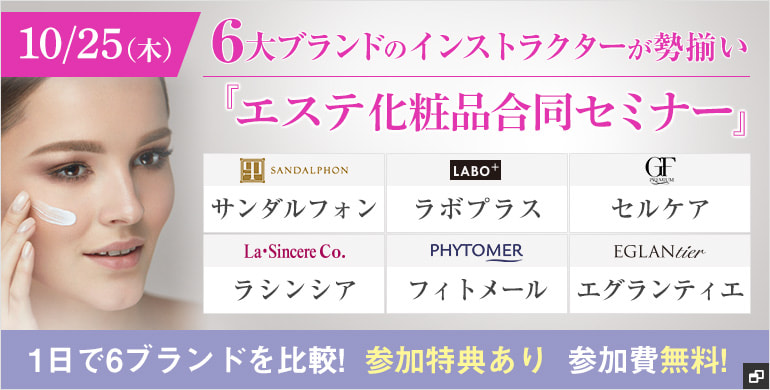 「エステ化粧品合同セミナー」6大メーカー講師勢揃い!
