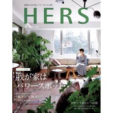 【定期購読】HERS (ハーズ) [毎月12日・年間12冊分]