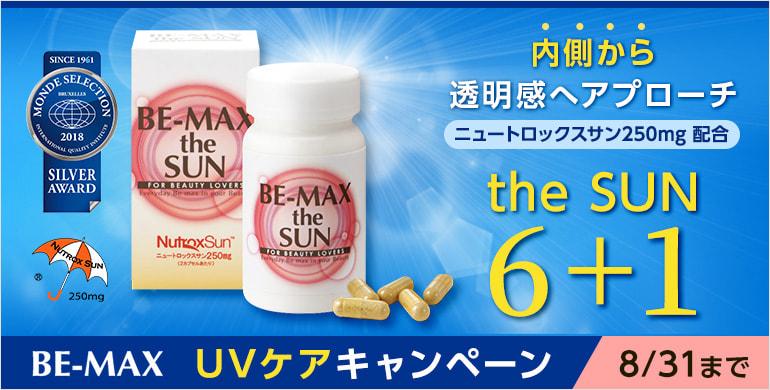 大人気の日傘サプリで太陽に負けない輝く肌を!BE-MAX the SUNキャンペーン!8/31まで