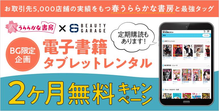 BG限定企画!電子書籍2ヶ月無料キャンペーン