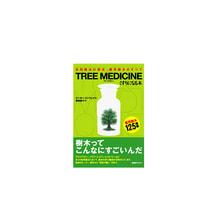くすりになる木 TREE MEDICINE