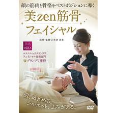 【DVD】 美zen筋骨フェイシャル 指導・監修/舟津真里