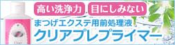 【メディカラッシュ】クリアプレプライマー