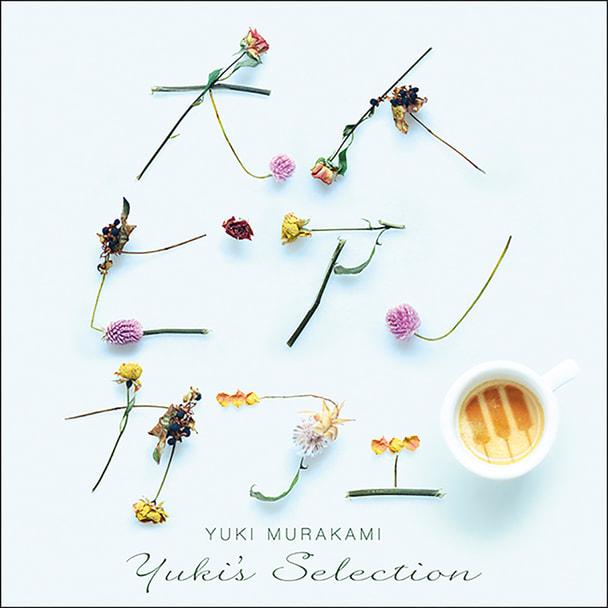 【CD】大人ピアノカフェ ~Yuki's Selection~