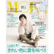 【定期購読】MORE (モア)[毎月28日・年間12冊分]