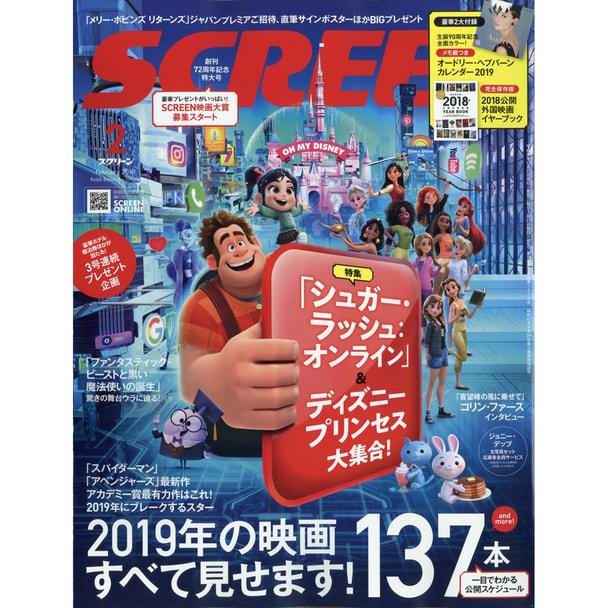 【定期購読】スクリーン [毎月21日・年間12冊分]