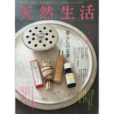 【定期購読】天然生活 [毎月20日・年間12冊分]