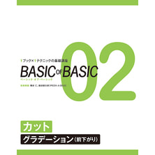 BASIC OF BASIC vol.02カット[グラデーション(前下がり)] 技術解説/舞床 仁・飯田健太郎(PEEK-A-BOO)