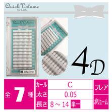 【Rich Lash】クイックボリューム 4本束(4D)