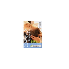 【DVD】 『ナチュラル・ヘッドスパ』 指導・出演/清末悦子