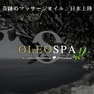 OLEO SPA(オレオスパ)オーガニックオリーブオイル 40ml(瓶タイプ) 5